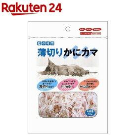 猫の時間 薄切りかにカマ(55g)【猫の時間】