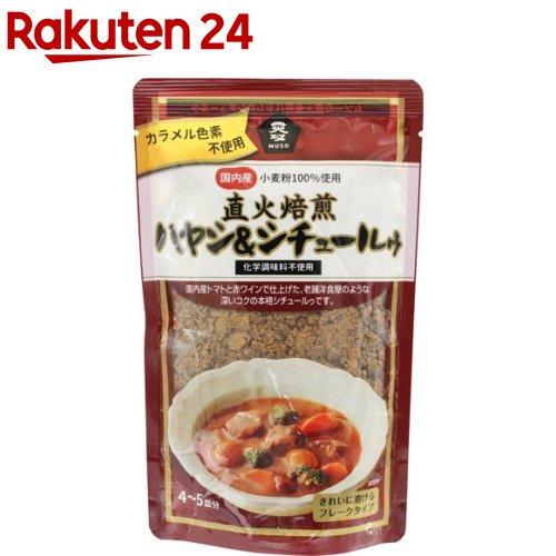 ムソー 直火焙煎ハヤシ&シチュールゥ 10539(120g)