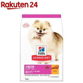 サイエンス・ダイエット シニア 小型犬用 高齢犬用 7歳以上 チキン(5kg)【サイエンスダイエット】
