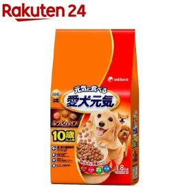 愛犬元気 10歳以上用 ビーフ・ささみ・緑黄色野菜・小魚入り(1.8kg)【愛犬元気】[ドッグフード]