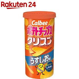 カルビー ポテトチップス クリスプ うすしお味(50g)【カルビー ポテトチップス】