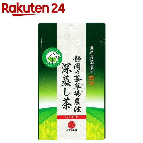 世界農業遺産認定静岡の茶草場農法深蒸し茶ティーバッグ