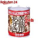 井村屋 赤飯用あずき水煮(225g*24缶セット)【井村屋】