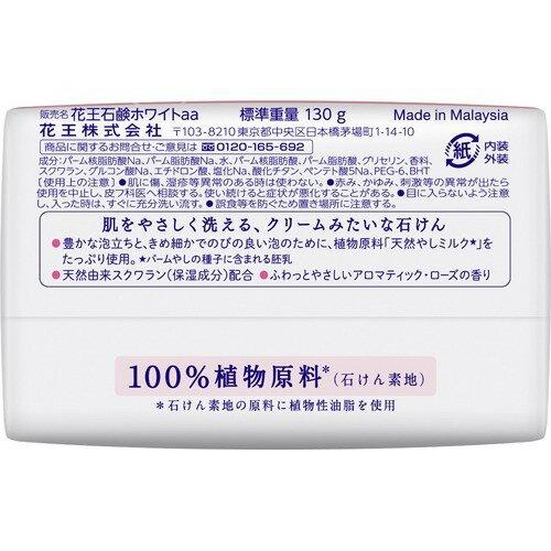 花王ホワイトアロマティック・ローズの香りバスサイズ