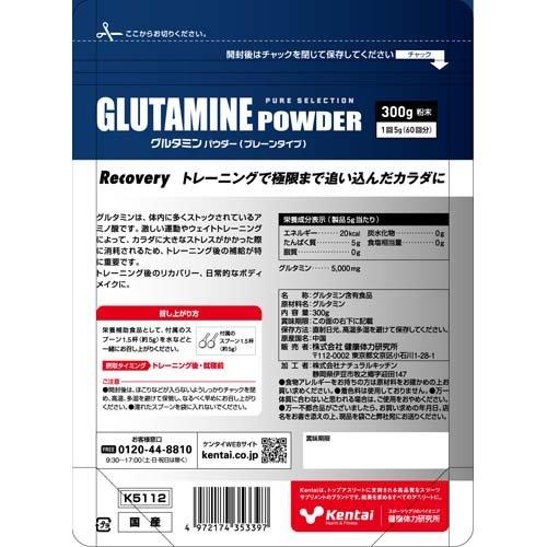 Kentai(ケンタイ)グルタミンパウダープレーンタイプ