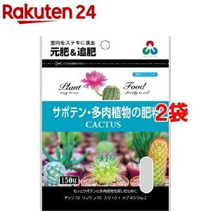 朝日工業 サボテン・多肉植物の肥料 カクタス 150g(150g*2コセット)【朝日工業】