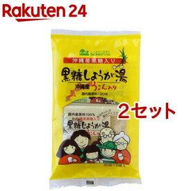 沖縄産うこん入り黒糖しょうが湯(20g*5袋入*2コセット)