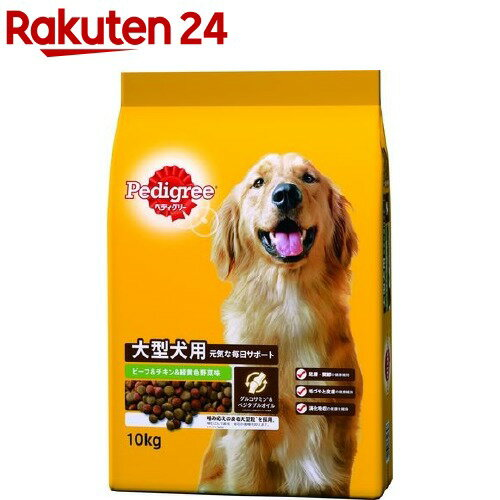 ペディグリー大型犬用元気な毎日サポートビーフ&チキン&緑黄色野菜味