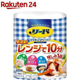 リード ヘルシークッキングペーパー ダブル(76枚入)【イチオシ】【リード】