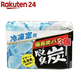 脱臭炭 冷凍室用 脱臭剤(70g*3コセット)【脱臭炭】