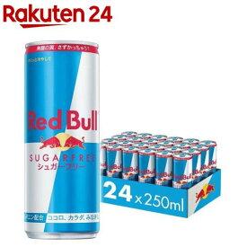 レッドブル シュガーフリー エナジードリンク(250ml*24本入)【イチオシ】【Red Bull(レッドブル)】