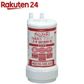 クリンスイ アンダーシンクタイプ浄水器用交換カートリッジ UZC2000-RD(1個入)【クリンスイ】