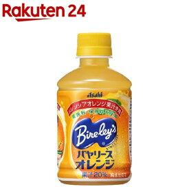 バヤリース オレンジ(280ml*24本入)【バヤリース】