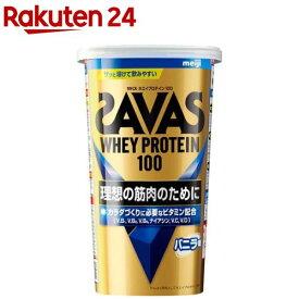 ザバス ホエイプロテイン100 バニラ味(294g)【sav03】【ザバス(SAVAS)】