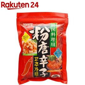 ユウキ食品 粉唐辛子(韓国料理用)(200g)【ユウキ食品(youki)】