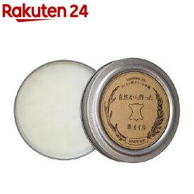 自然から作った革オイル 油性(40ml)