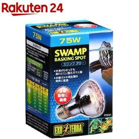エキゾテラ スワンプグロー 防滴ランプ 75W PT3781(1コ入)【エキゾテラ】