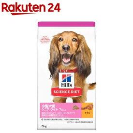 サイエンスダイエット 小型犬用 シニアライト 肥満傾向の高齢犬用 7歳以上 チキン(3kg)【dalc_sciencediet】【サイエンスダイエット】[ドッグフード]