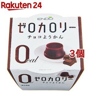 遠藤製餡 ゼロカロリー チョコようかん(90g*3個セット)