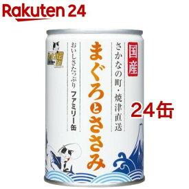 たまの伝説 まぐろとささみ ファミリー缶(405g*24コセット)【たまの伝説】[キャットフード]