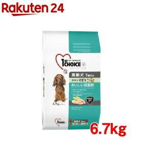 ファーストチョイス 高齢犬 7歳以上 おいしい低脂肪 小粒 チキン(6.7kg)【イチオシ】【1909_pf01】【ファーストチョイス(1ST CHOICE)】[ドッグフード]