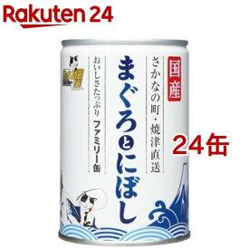 たまの伝説 まぐろとにぼし ファミリー缶(405g*24コセット)【たまの伝説】[キャットフード]