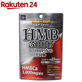 ビルドファイト HMB3000(150粒入)【ウェルネスジャパン】