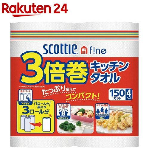 スコッティ ファイン 3倍巻き キッチンタオル(150カット*4ロール)【9ra】【イチオシ】【スコッティ(SCOTTIE)】