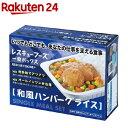 レスキューフーズ 一食ボックス 和風ハンバーグライス(1個)【レスキューフーズ】[防災グッズ 非常食]