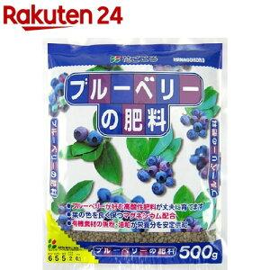 花ごころ ブルーベリーの肥料(500g)