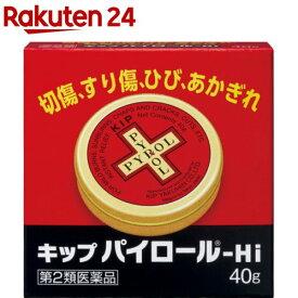 【第2類医薬品】キップパイロール HI(40g)【KENPO_11】【キップパイロール】