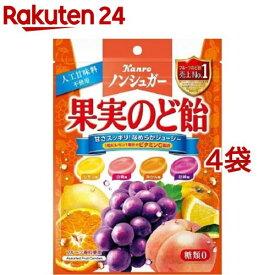 カンロ ノンシュガー果実のど飴(90g*4袋セット)