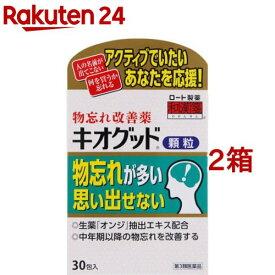 【第3類医薬品】キオグッド顆粒(30包*2箱セット)【ロート】