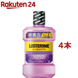 薬用リステリン トータルケアプラス クリーンミント味(1000ml*4本セット)【LISTERINE(リステリン)】