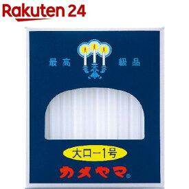 カメヤマ 大ローソク 1号(60本入)