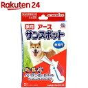 薬用 アース サンスポット 中型犬用(1.6g*3本入)【サンスポット】