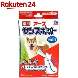 薬用 アース サンスポット 中型犬用(1.6g*3本入)【サンスポット】[ノミダニ 駆除]