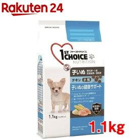 ファーストチョイス 子いぬ 小粒 チキン(1.1kg)