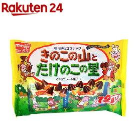 きのこたけのこ袋(12袋入)【meijiAU01】【きのこの山/たけのこの里】[チョコレート バレンタイン 義理チョコ]