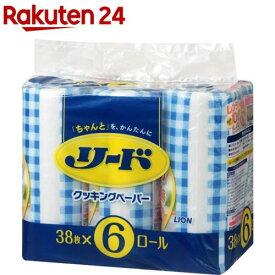リード ヘルシークッキングペーパー ダブル(38枚×6ロール)【リード】[キッチンペーパー]