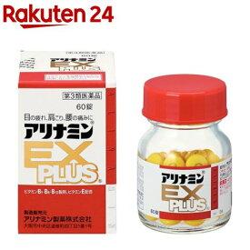 【第3類医薬品】アリナミンEXプラス(60錠入)【KENPO_11】【アリナミン】