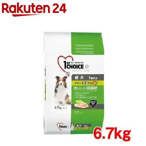 ファーストチョイス 成犬 1歳以上 おいしい低脂肪 中粒 チキン(6.7kg)【ファーストチョイス(1ST CHOICE)】