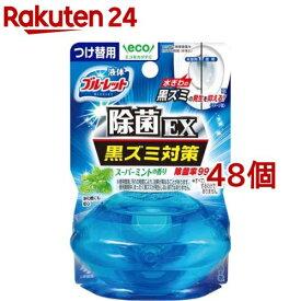液体ブルーレットおくだけ 除菌EX 黒ズミ対策 スーパーミントの香り つけ替用(70ml*48個セット)【ブルーレット】