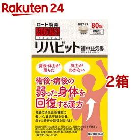 【第2類医薬品】和漢箋 リハビット(80錠*2箱セット)【和漢箋】
