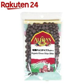 アリサン 有機チョコレートチップス ビター(100g)【org_6】