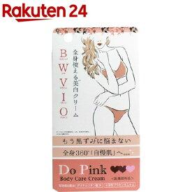Do Pink ドゥーピンク ボディケアクリーム(30g)