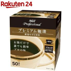 AGF プロフェッショナル プレミアム珈琲 1杯用(1.8g*50本入)【AGF Professional(エージーエフ プロフェッショナル)】[コーヒー]