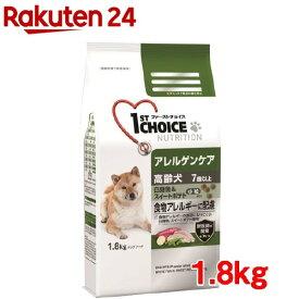 ファーストチョイス アレルゲンケア 高齢犬 7歳以上 小粒 白身魚&スイートポテト(1.8kg)【1909_pf01】【ファーストチョイス(1ST CHOICE)】