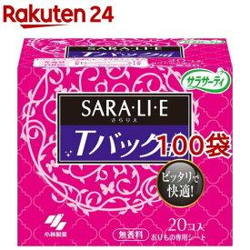 小林製薬 サラサーティ サラリエ Tバックショーツ用(20枚入*100袋セット)【サラサーティ】