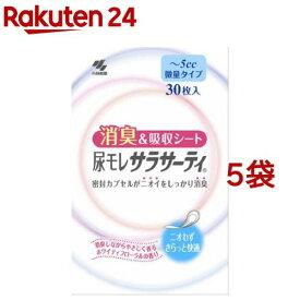 尿モレサラサーティ 消臭&吸収シート 微量タイプ(30枚入*5袋セット)【サラサーティ】